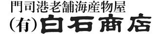 国産明太子の門司港 白石商店